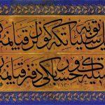 Hattat Bakkal Arif Efendi