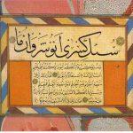 Şeyh Hamdullah